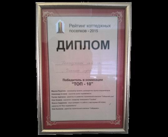 """Поселок Чистые луга заслуженно получил диплом в номинации """"ТОП 10"""" 2015 года"""